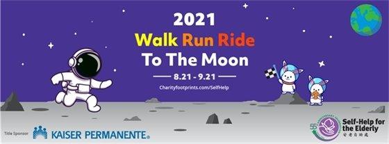 Walk, Run Ride Moon - Activity Challenge
